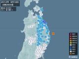 2012年09月18日04時09分頃発生した地震