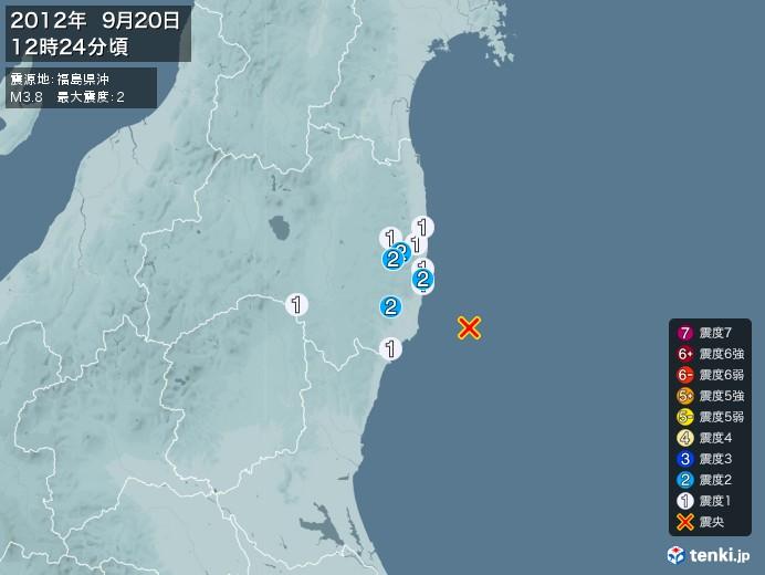 地震情報(2012年09月20日12時24分発生)