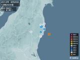 2012年09月20日12時24分頃発生した地震