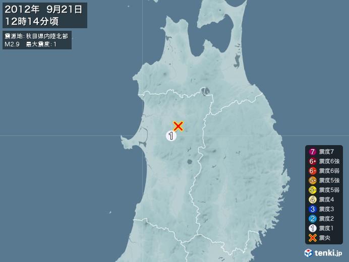 地震情報(2012年09月21日12時14分発生)