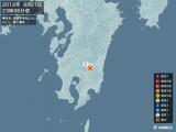 2012年09月21日23時36分頃発生した地震