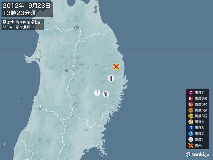 地震情報(2012年09月23日13時23分発生)