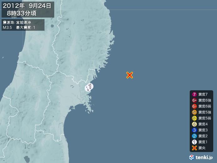 地震情報(2012年09月24日08時33分発生)