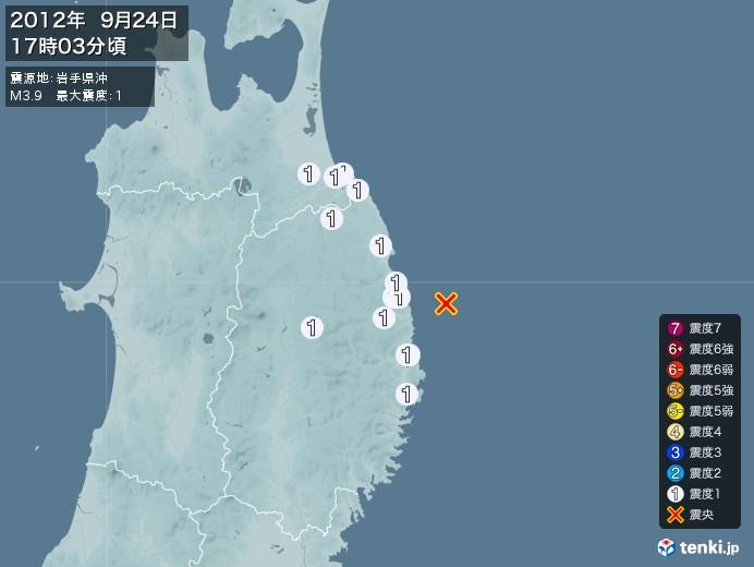 地震情報(2012年09月24日17時03分発生)
