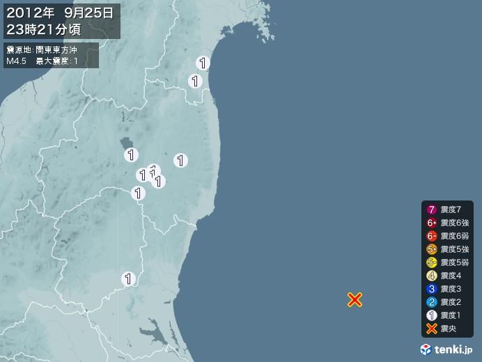地震情報(2012年09月25日23時21分発生)