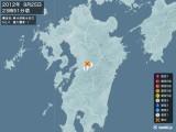 2012年09月25日23時51分頃発生した地震