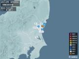 2012年09月26日09時08分頃発生した地震