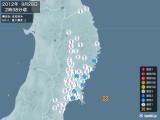 2012年09月28日02時38分頃発生した地震