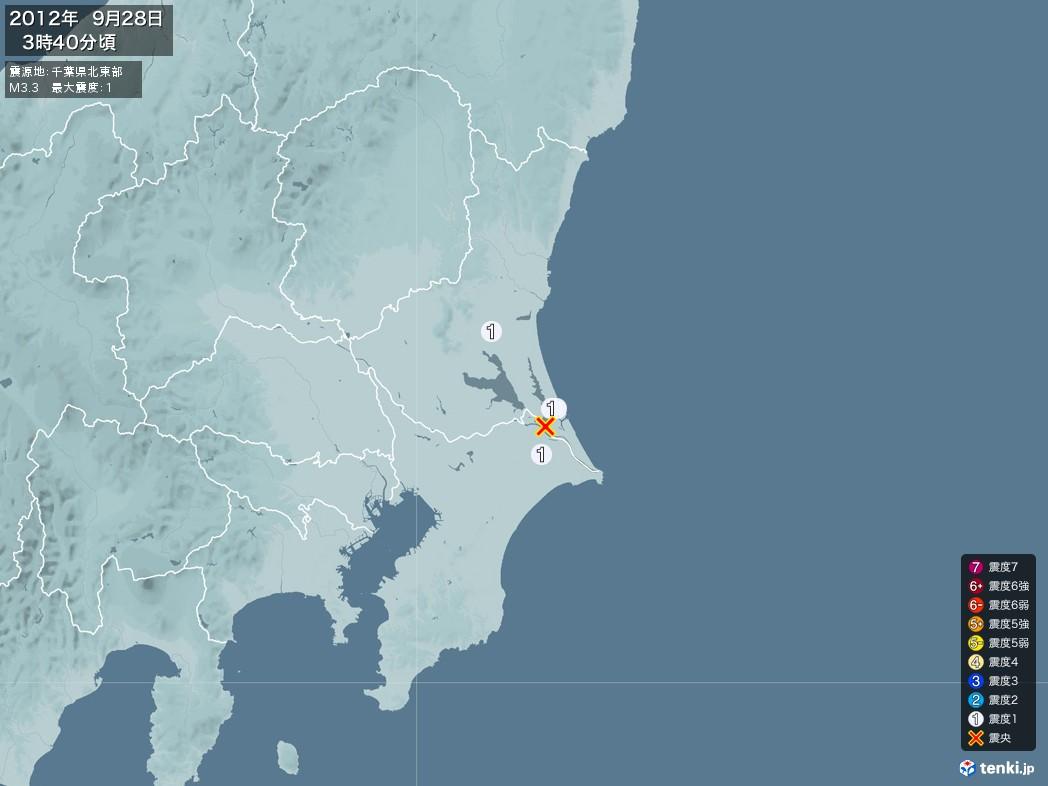 地震情報 2012年09月28日 03時40分頃発生 最大震度:1 震源地:千葉県北東部(拡大画像)