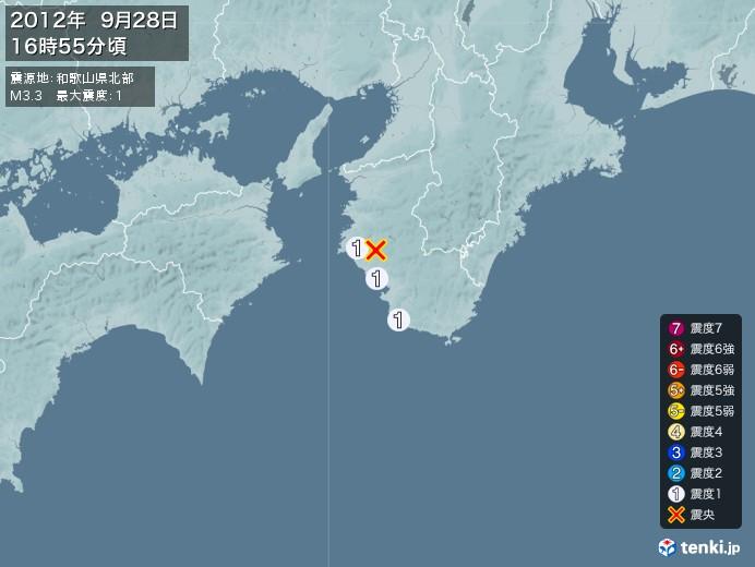地震情報(2012年09月28日16時55分発生)