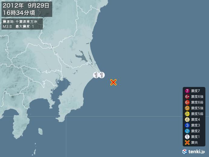 地震情報(2012年09月29日16時34分発生)