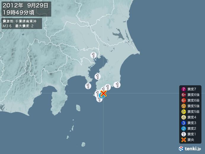 地震情報(2012年09月29日19時49分発生)