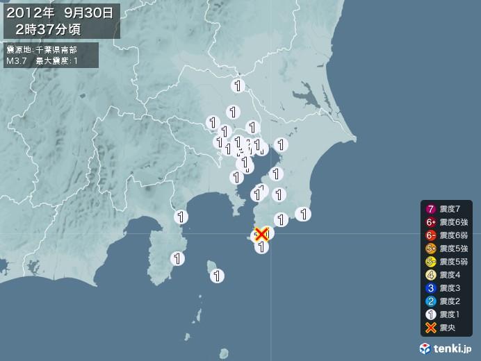 地震情報(2012年09月30日02時37分発生)