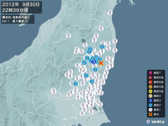 地震情報(2012年09月30日22時39分発生)
