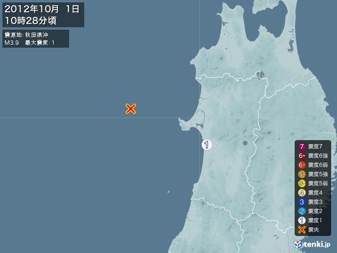 地震情報(2012年10月01日10時28分発生)