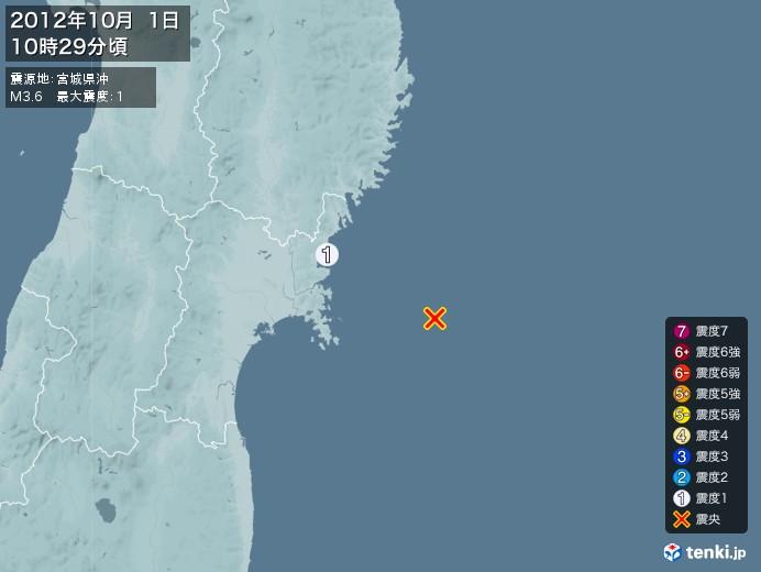 地震情報(2012年10月01日10時29分発生)
