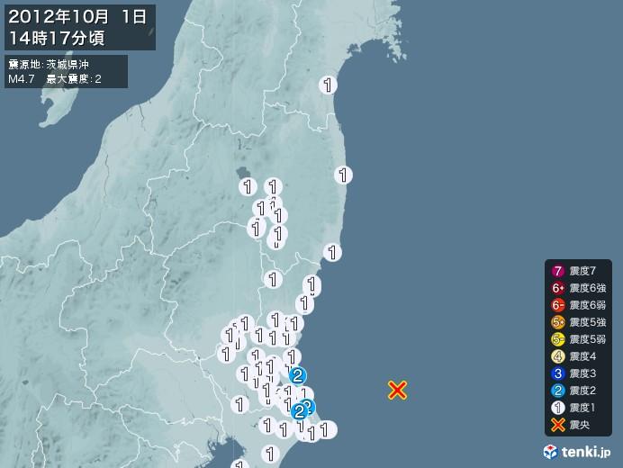地震情報(2012年10月01日14時17分発生)