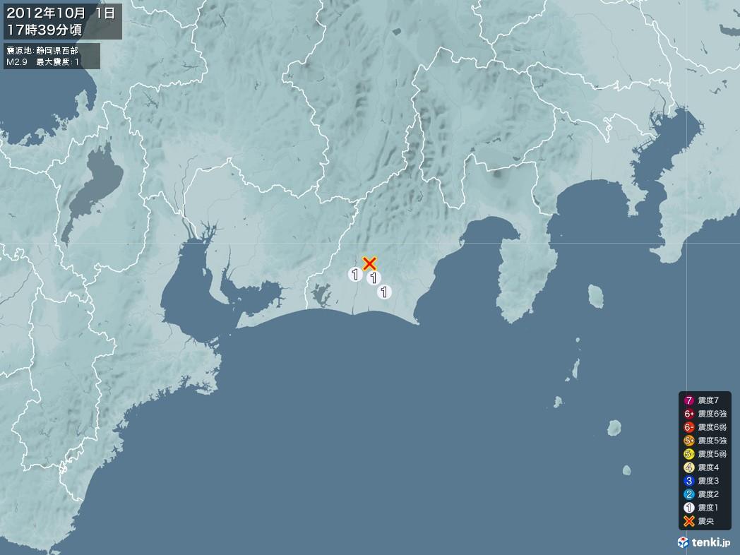 地震情報 2012年10月01日 17時39分頃発生 最大震度:1 震源地:静岡県西部(拡大画像)