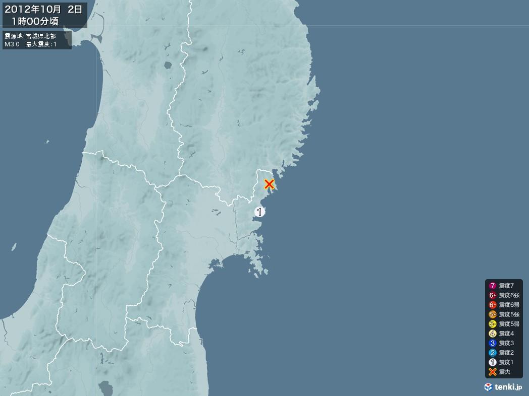 地震情報 2012年10月02日 01時00分頃発生 最大震度:1 震源地:宮城県北部(拡大画像)
