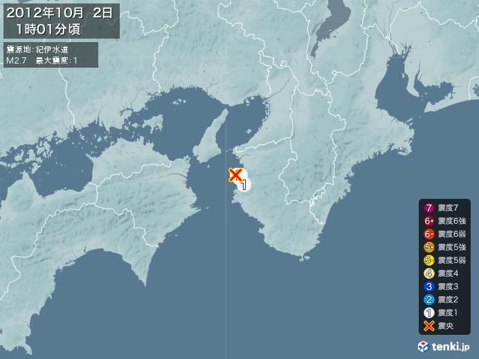 地震情報(2012年10月02日01時01分発生)