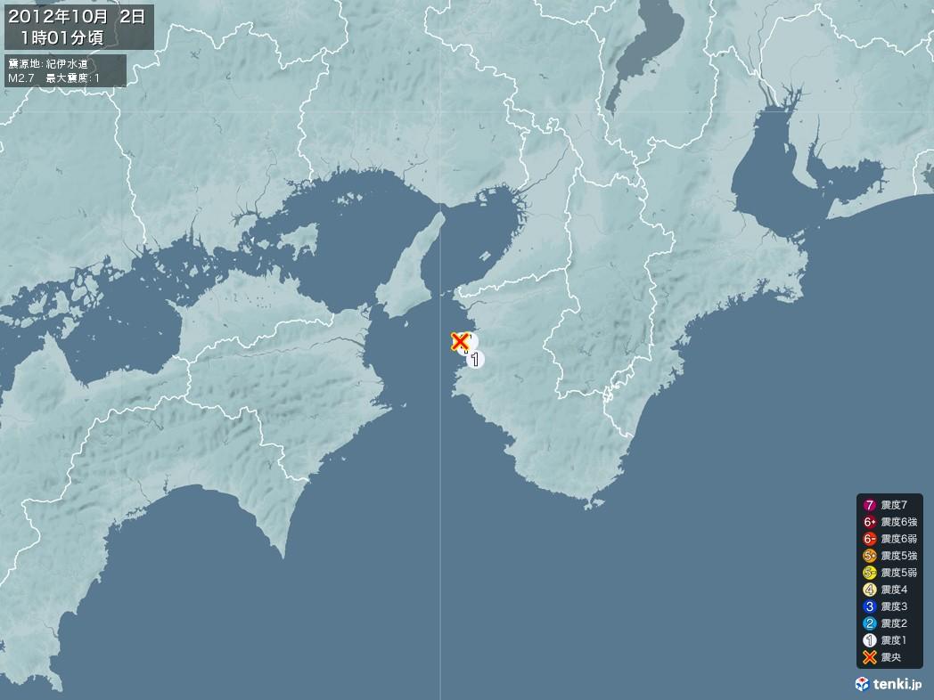 地震情報 2012年10月02日 01時01分頃発生 最大震度:1 震源地:紀伊水道(拡大画像)
