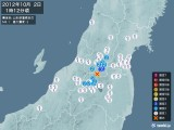 2012年10月02日01時12分頃発生した地震