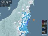 2012年10月02日03時40分頃発生した地震