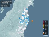 2012年10月02日05時50分頃発生した地震