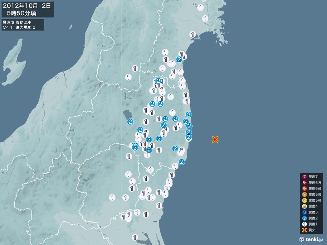 地震情報 2012年10月02日 05時50分頃発生 最大震度:2 震源地:福島県沖(拡大画像)