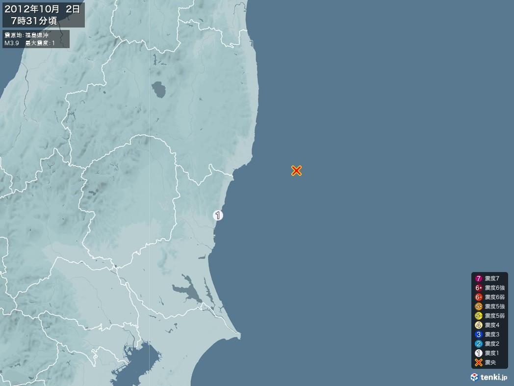地震情報 2012年10月02日 07時31分頃発生 最大震度:1 震源地:福島県沖(拡大画像)
