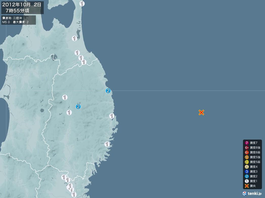 地震情報 2012年10月02日 07時55分頃発生 最大震度:2 震源地:三陸沖(拡大画像)