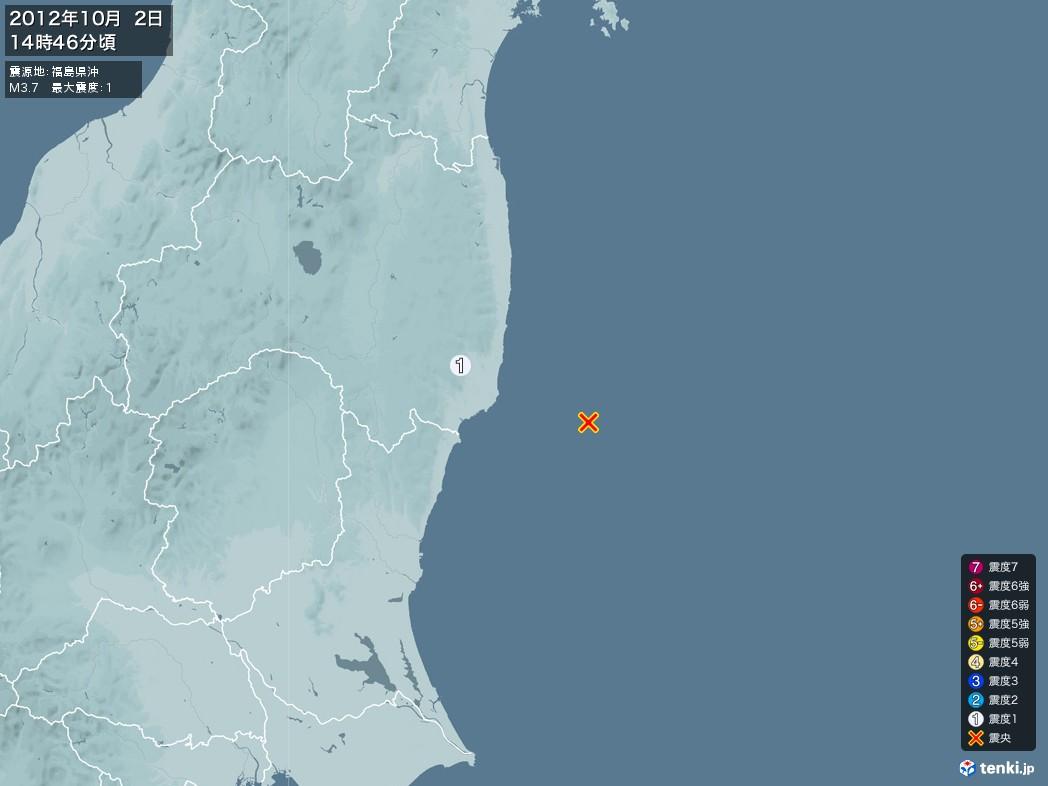地震情報 2012年10月02日 14時46分頃発生 最大震度:1 震源地:福島県沖(拡大画像)