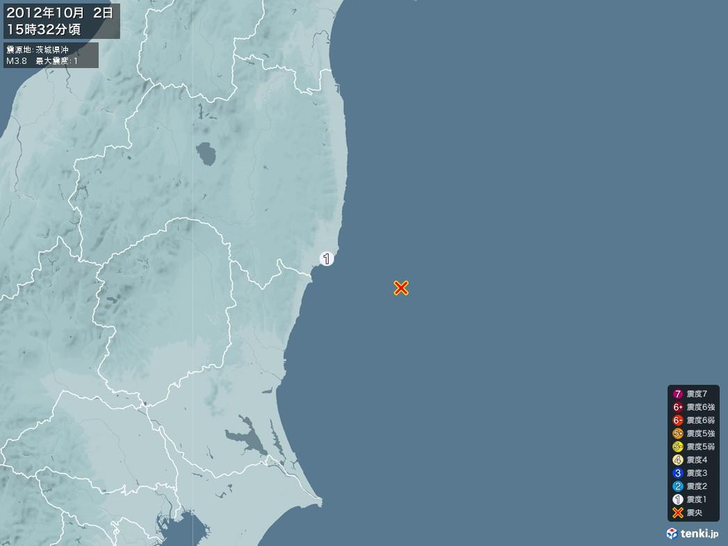 地震情報 2012年10月02日 15時32分頃発生 最大震度:1 震源地:茨城県沖(拡大画像)