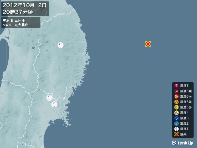 地震情報(2012年10月02日20時37分発生)