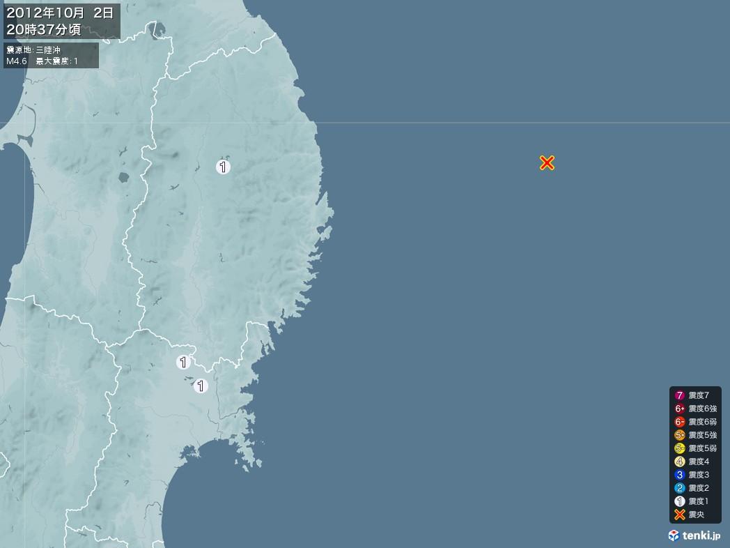 地震情報 2012年10月02日 20時37分頃発生 最大震度:1 震源地:三陸沖(拡大画像)