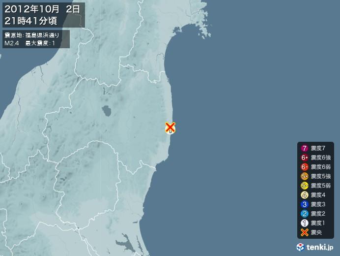 地震情報(2012年10月02日21時41分発生)