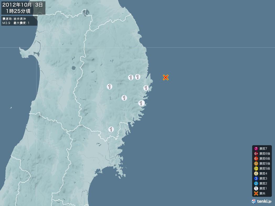 地震情報 2012年10月03日 01時25分頃発生 最大震度:1 震源地:岩手県沖(拡大画像)