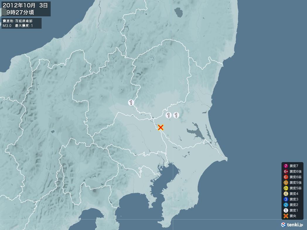 地震情報 2012年10月03日 09時27分頃発生 最大震度:1 震源地:茨城県南部(拡大画像)