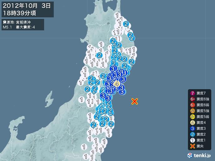 地震情報(2012年10月03日18時39分発生)