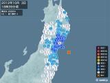 2012年10月03日18時39分頃発生した地震