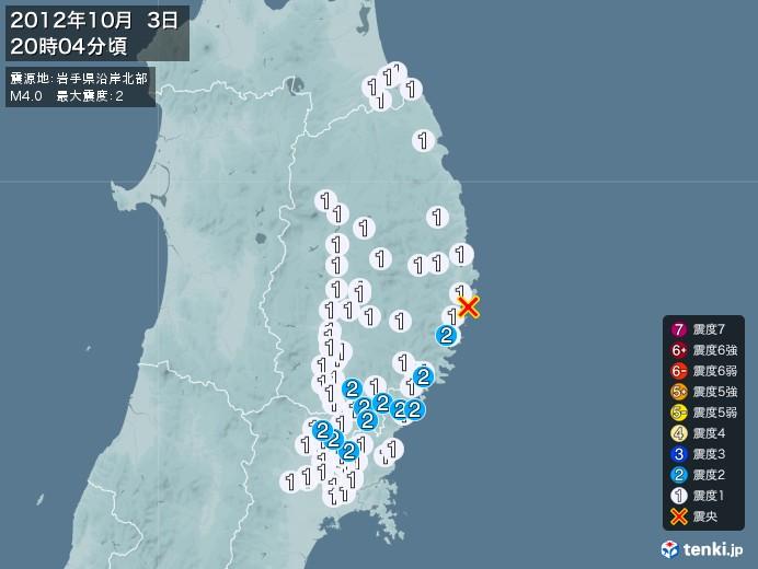 地震情報(2012年10月03日20時04分発生)