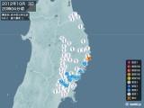 2012年10月03日20時04分頃発生した地震