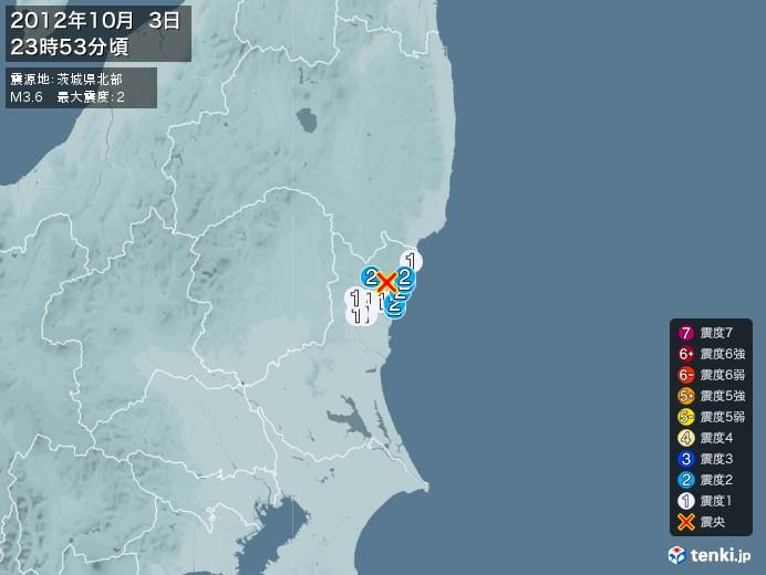 地震情報(2012年10月03日23時53分発生)