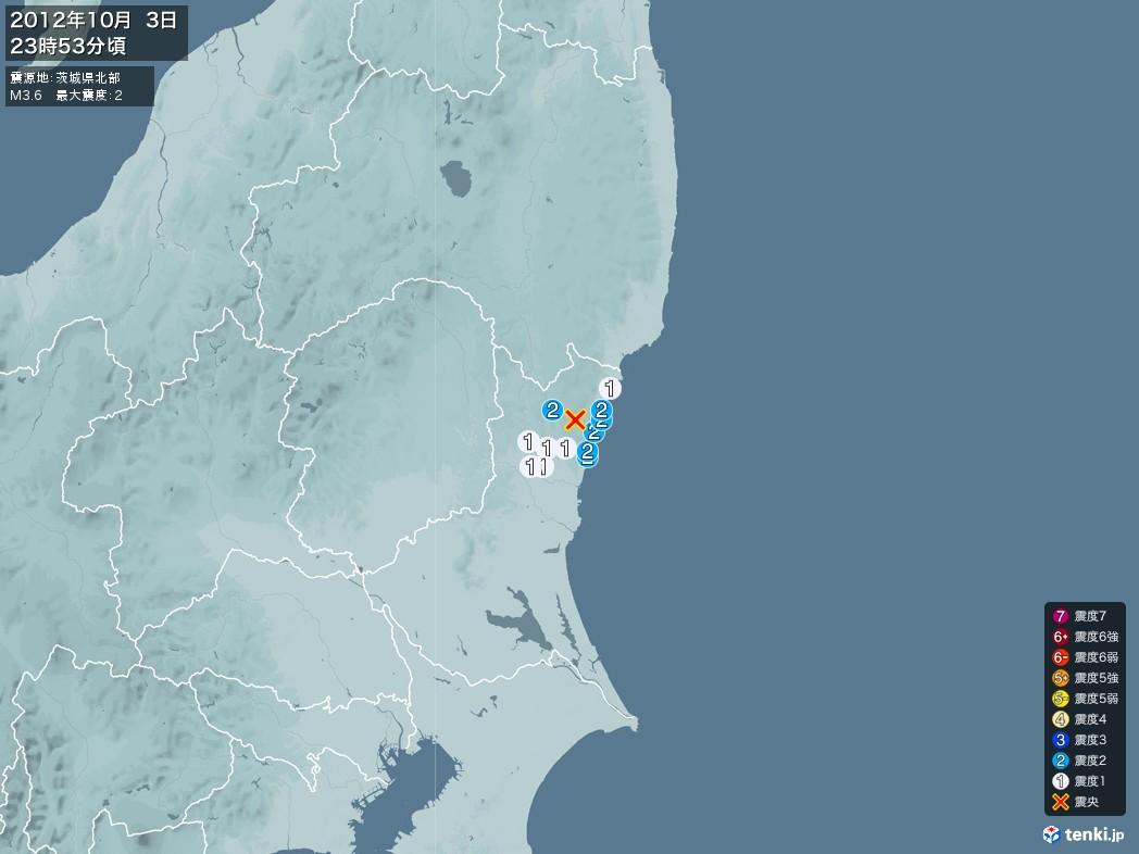 地震情報 2012年10月03日 23時53分頃発生 最大震度:2 震源地:茨城県北部(拡大画像)