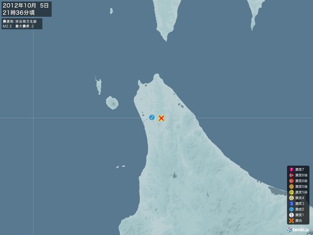 地震情報 2012年10月05日 21時36分頃発生 最大震度:2 震源地:宗谷地方北部(拡大画像)