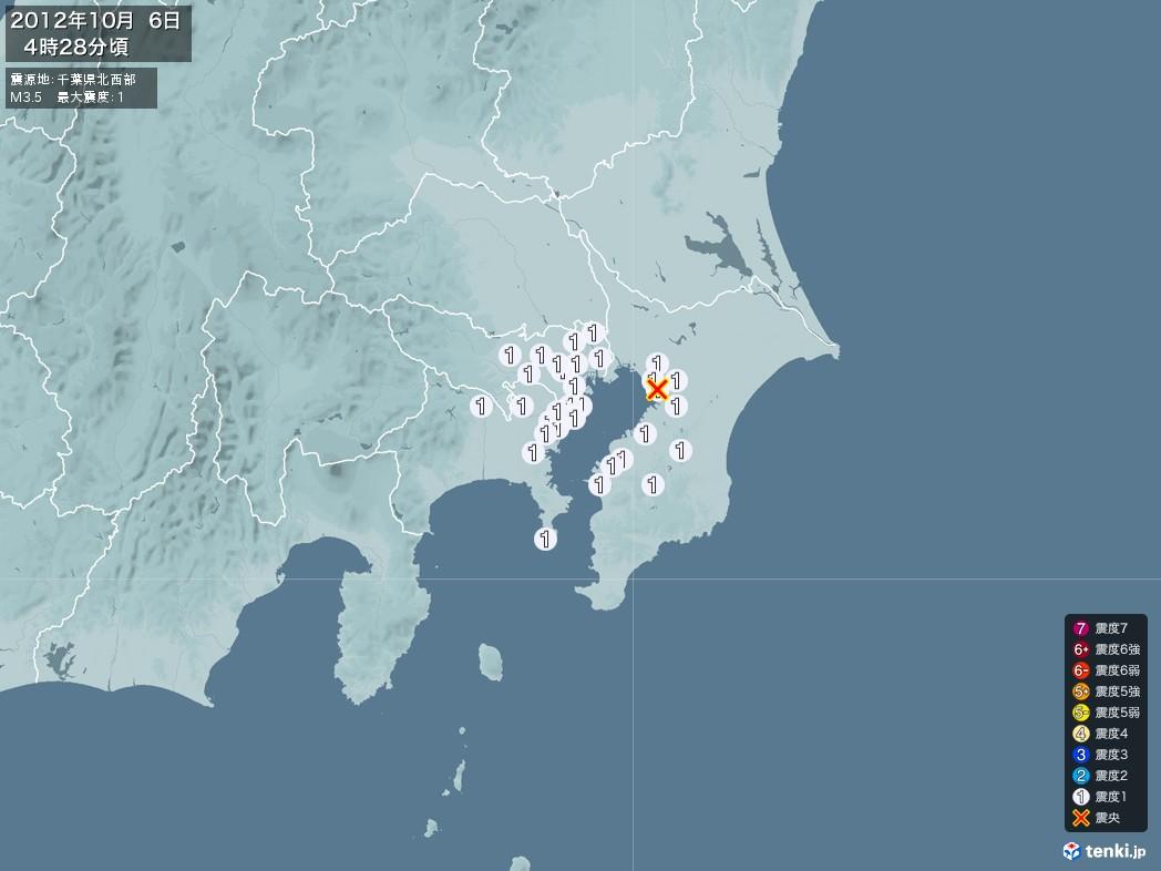 地震情報 2012年10月06日 04時28分頃発生 最大震度:1 震源地:千葉県北西部(拡大画像)