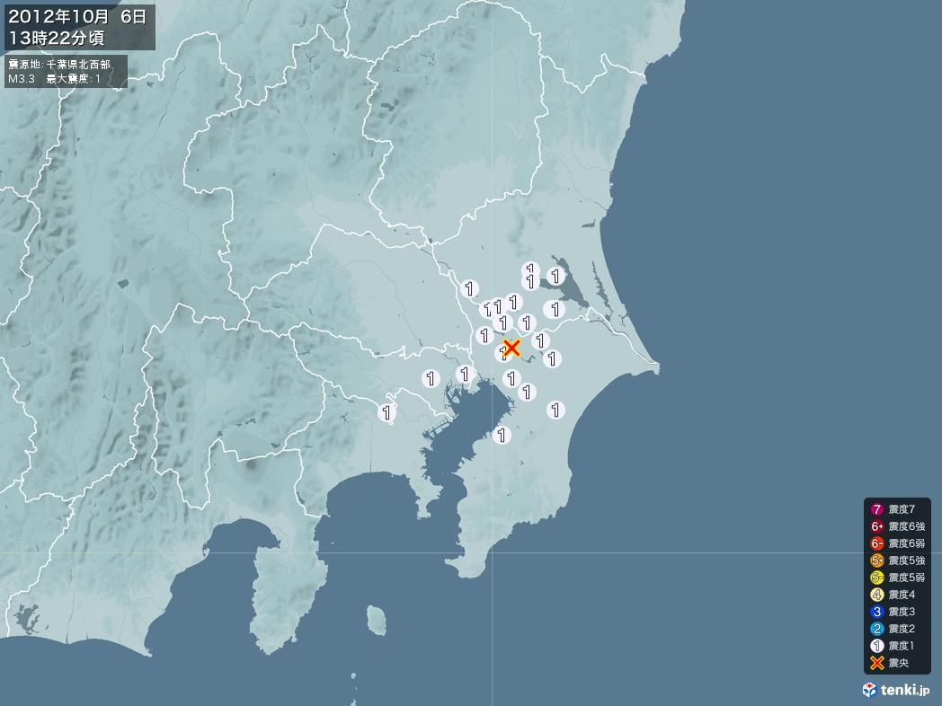 地震情報 2012年10月06日 13時22分頃発生 最大震度:1 震源地:千葉県北西部(拡大画像)
