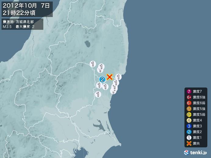 地震情報(2012年10月07日21時22分発生)