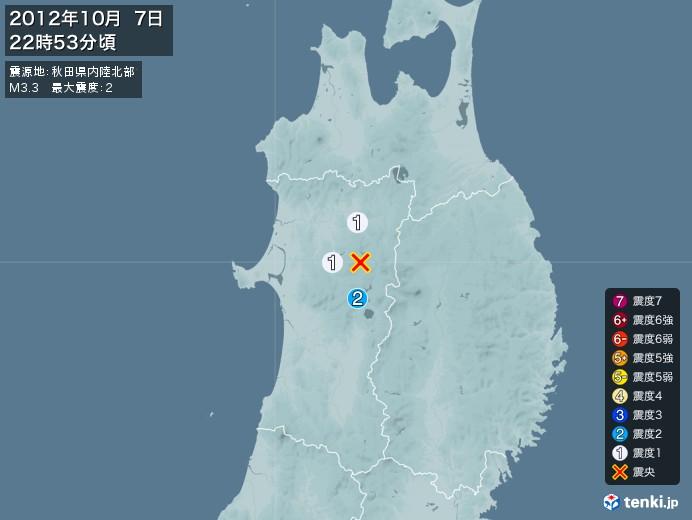 地震情報(2012年10月07日22時53分発生)