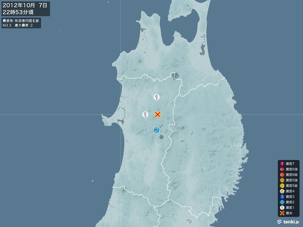 地震情報 2012年10月07日 22時53分頃発生 最大震度:2 震源地:秋田県内陸北部(拡大画像)